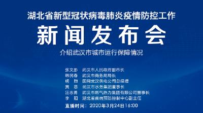 預告|今天湖北新冠肺炎疫情防控工作新聞發布會介紹 武漢市城市運行保障情況