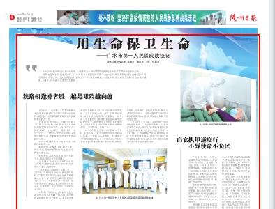 用生命保衛生命 ——廣水市第一人民醫院戰疫記
