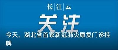 今天,湖北省首家新冠肺炎康復門診掛牌