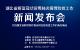 直播 | 湖北新冠肺炎疫情防控工作新聞發布會:介紹湖北省抓好醫療救治和社區防控工作的有關情況
