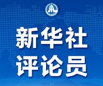 新華社評論員:堅決打贏湖北保衛戰 武漢保衛戰