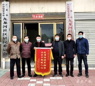 """九龍河社區:堅守""""疫""""線勇擔當  真情致謝送錦旗"""