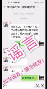 """【辟謠】不要信!網傳""""廣水所有新冠肺炎病人都轉往武漢去了""""信息是假的!"""