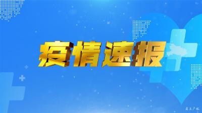 廣水市防控指揮部疫情通報(3月15日)