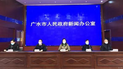 廣水市人民政府新聞辦公室召開新冠肺炎疫情防控工作第四場新聞發布會