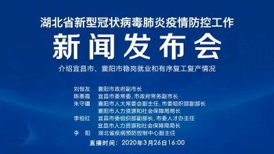 直播丨湖北新冠肺炎疫情防控工作新聞發布會介紹宜昌市、襄陽市穩崗就業情況