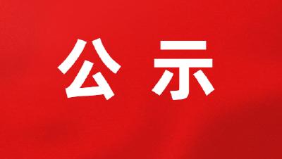 广水市红十字会关于接受抗击新型冠状病毒感染肺炎捐赠物资及社会捐款的公示(8)