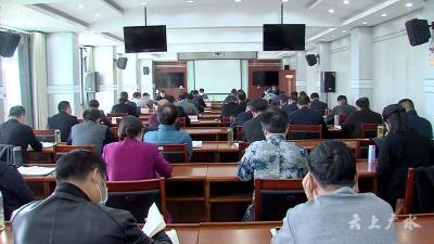 黄继军主持召开广水市委常委会(扩大)会议 研究部署疫情防控和经济社会发展有关重点工作