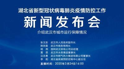 直播|第54場湖北新冠肺炎疫情防控工作新聞發布會 介紹武漢市城市運行保障情況