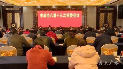 广水市政协召开八届十三次常委会