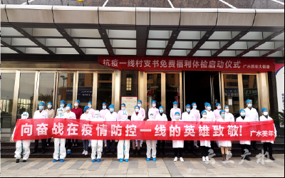 廣水市為500余名鎮村疫情防控一線人員開展免費體檢