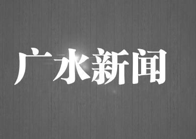 2020年04月02日廣水新聞