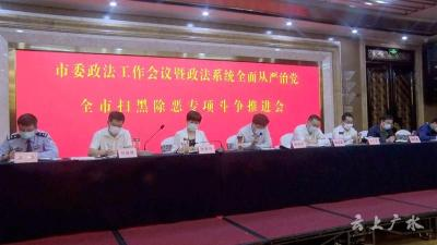 黄继军要求:提升政治站位 聚焦工作重点 推进政法工作