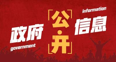 廣水市林業局2019年政府信息公開工作年度報告