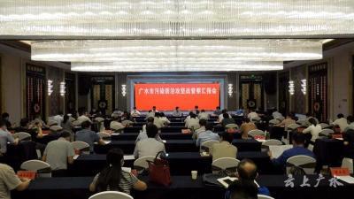 广水市召开污染防治攻坚战督察汇报会