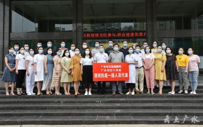 随州市红十字会慰问广水抗疫一线医护人员