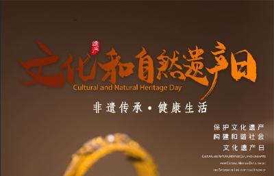 """""""非遗传承•健康生活""""— 利川市庆祝第十五个中国文化和自然遗产日网络直播"""
