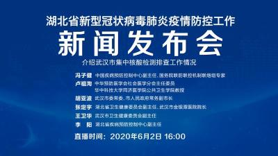 直播|第104场 湖北新冠肺炎疫情防控工作新闻发布会 介绍武汉市集中核酸检测排查工作情况