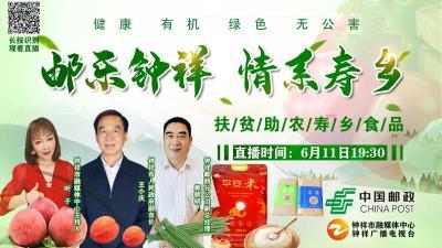 邮乐钟祥 情系寿乡——中国邮政钟祥分公司直播带货