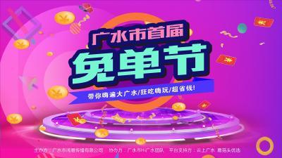 【回放】6月30日广水市首届免单节,助力广水市经济复苏