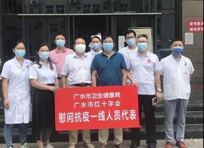 随州红十字会慰问广水市中医医院抗疫一线医护人员代表