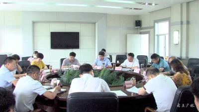 黄继军主持召开广水市委网络安全和信息化委员会第二次会议
