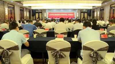 广水市召开项目建设暨优化营商环境工作推进会