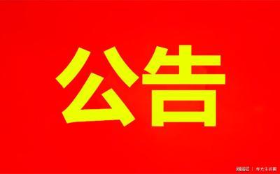 关于广水市城市规划区及永阳学校2020年公开选聘教师入围人员名单的公告