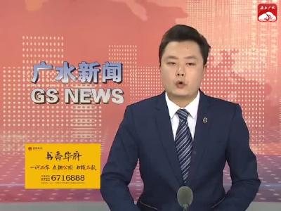 V视|广水市人民法院:优化营商环境 提高企业满意度