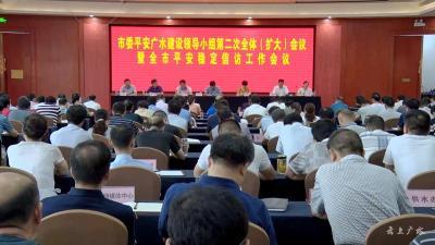 广水市召开平安广水建设暨稳定信访工作会议