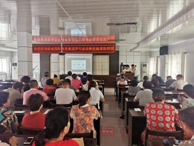 李店镇卫生院邀请香港联成国际教育集团专家授课