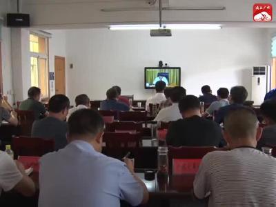 V视|我市组织收听收看全省危化品储存安全专项检查整治工作视频会议