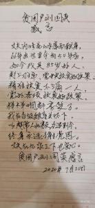 广水市贫困户刘国英手写感言念党恩