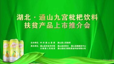 湖北•通山扶贫产品(九宫枇杷饮料)上市推介会