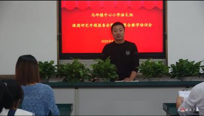 馬坪鎮中心小學舉行課題研究開題報告會