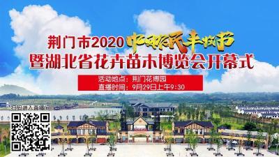 """荆门市2020年""""农民丰收节""""暨湖北省花卉苗木博览会开幕式"""
