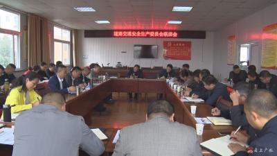 市交通局召开道路交通安全生产委员会联席会