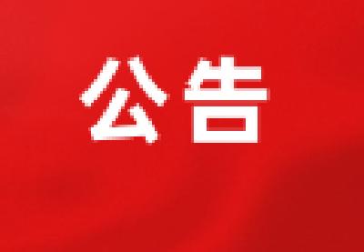 广水市面向社会公开招录农村党建助理员 笔试公告