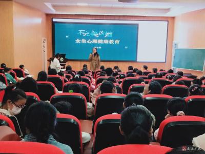 應辦中心中學:開展女生心理健康教育課
