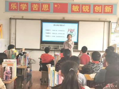 蔡河鎮中心小學開展兒童防性侵教育