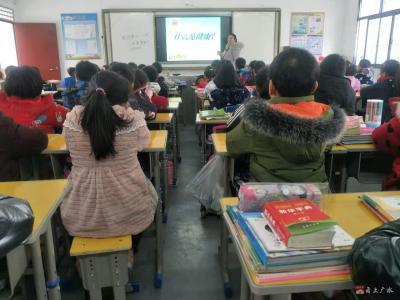 蔡河鎮中心小學開展心理健康教育主題班會