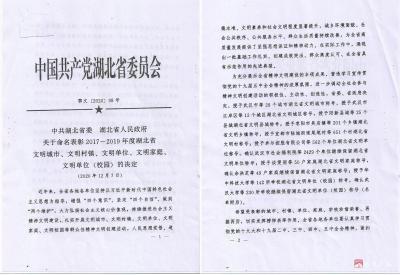"""市實驗高中再獲""""湖北省文明單位(校園)""""稱號"""