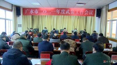 广水市2021年武装工作会议召开