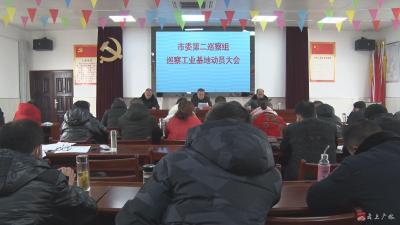 市委第二巡察組巡察工業基地工作動員會召開