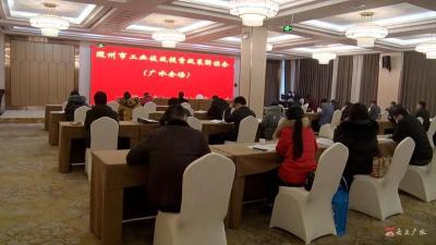 随州市工业技改投资政策解读会(广水会场)举行