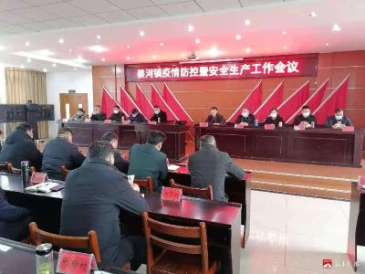 蔡河鎮召開春節期間疫情防控、安全生產、環境整治暨氛圍營造工作會議