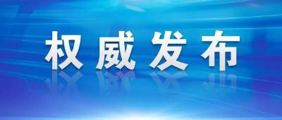 中國-世衛組織新冠溯源研究聯合專家組舉行新聞發布會