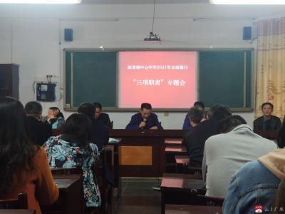 """陳巷鎮中心中學召開2021年全面履行""""三項職責""""專題會"""