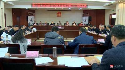 市八屆人大常委會第三十五次會議召開