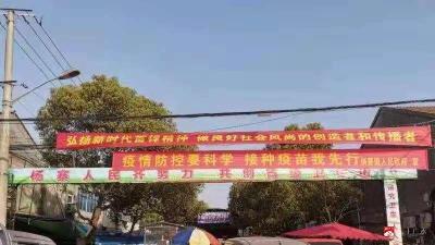 楊寨鎮積極有序組織新冠疫苗接種工作